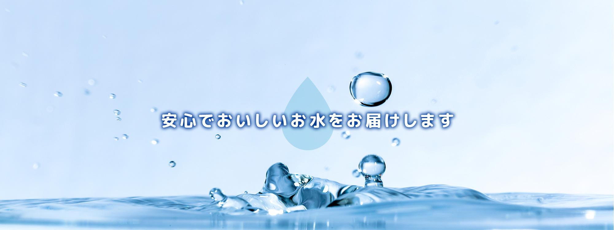 安心でおいしいお水をお届けします
